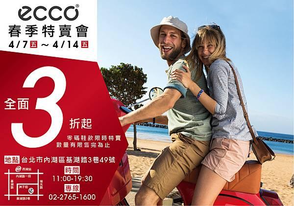 ECCO春季特賣會_Image