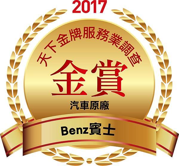 台灣賓士以前瞻性的客製化服務,榮獲2017《天下雜誌》「金牌服務業-汽車原廠類」榜首