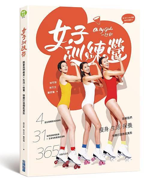 立體封面-女子訓練營2000px
