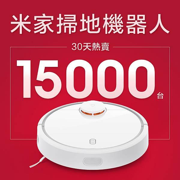 米家掃地機器人30天熱賣15000台!