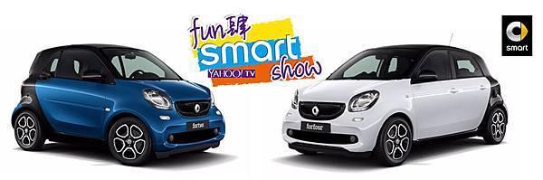 時尚小車smart特與Yahoo TV合作特別節目【Fun肆smart show】推出全新直播力作