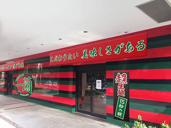 圖四:一蘭台灣台北本店