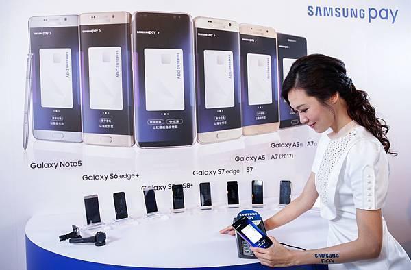 有10款高階及中階三星智慧型手機支援Samsung Pay 陸續也將增加支援穿戴裝置Gear S3