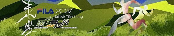 圖4.FILA首度攜手台灣五星級天堂賽事-2017田中馬拉松