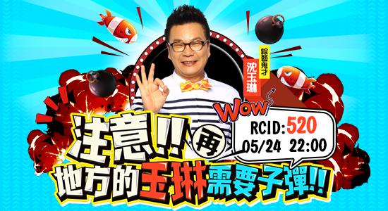 【RC直播 0525 新聞照】RC直播綜藝力大開 再邀沈玉琳感性開台