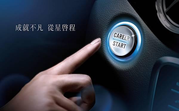 Mercedes-Benz期望創造優秀人才揮灑自我的舞台,邀請有志者一起加入專業的經銷團隊,啟動個人成功之鈕、成就不凡人生