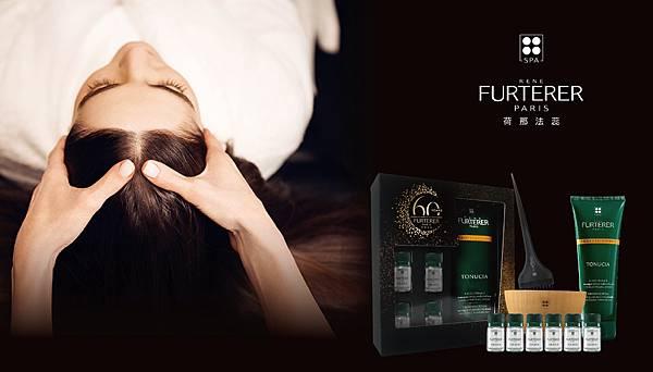法國專業沙龍髮品RF荷那法蕊,依消費者不同髮質需求獨家量身打造「SOS養護療程」