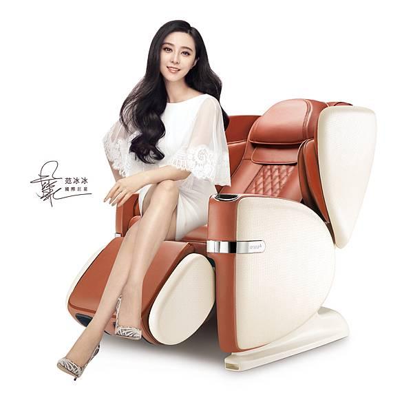 范冰冰代言-uLove白馬王子按摩椅(銅)