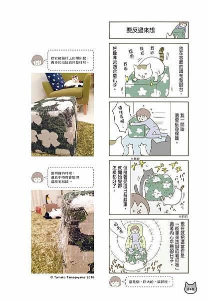 貓奴家中的任何家具,都可能成為喵星人的爪下玩物。