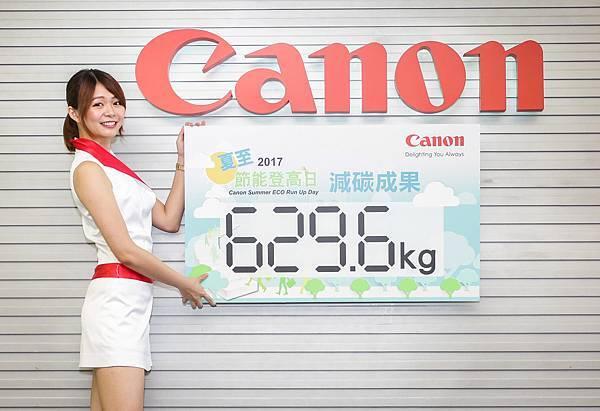圖說八,Canon全體員工響應「夏至節能登高日」趣味闖關登高爬樓梯,將環保觀念深植在員工心中,活動總計達成減碳成果 629.6公斤!