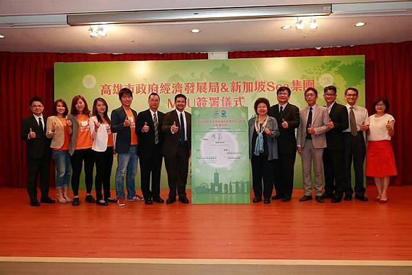 新加坡Sea集團與高雄市政府經濟發展局簽訂MOU,並邀請集團子公司蝦皮拍賣舉行跨境商務論壇