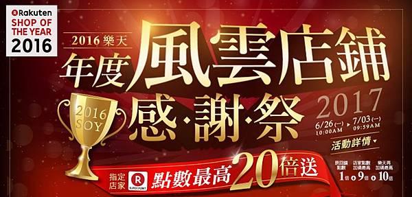 【新聞附件1】年度風雲店鋪感謝祭