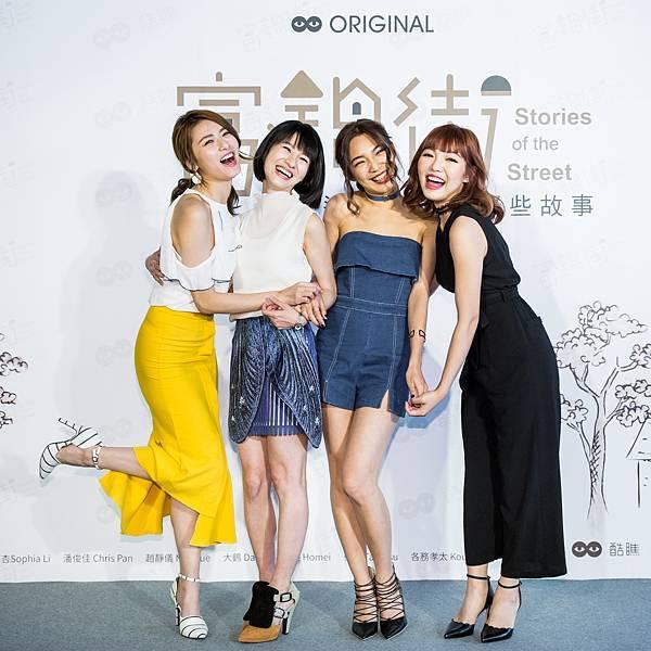 酷瞧原創戲劇富錦街-這條街上的那些故事,四位女主角開心合影,左起妞妞、俞涵、高雋雅、何美,劇組感情超好!