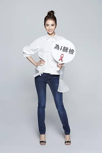 蔡依林(Jolin)擔任為i篩檢大使呼籲在愛之前、為i篩檢 圖片出處_台灣愛滋病會、台灣愛滋病護理學會、關愛之家
