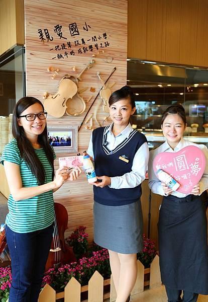 雲品溫泉酒店過去曾針對親愛國小辦理「牛奶傳情」活動,讓旅客送愛到原鄉