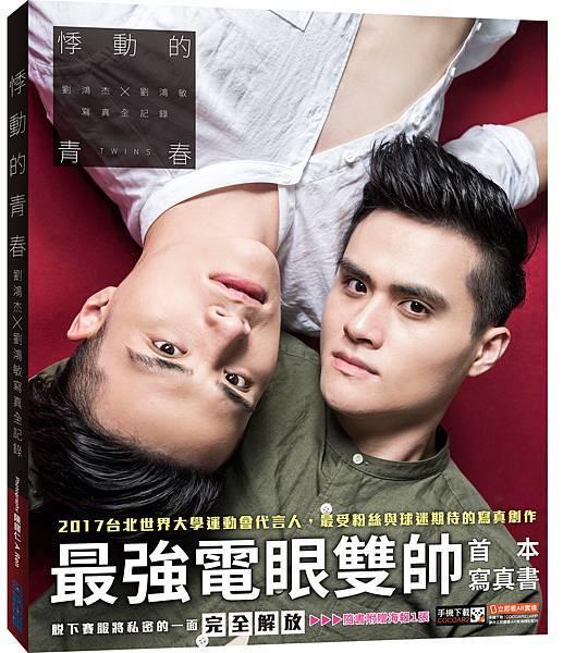 《悸動的青春》劉鴻杰╳劉鴻敏寫真全記錄-立體封面