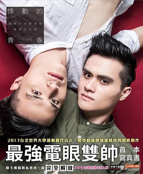 《悸動的青春》劉鴻杰╳劉鴻敏寫真全記錄-封面
