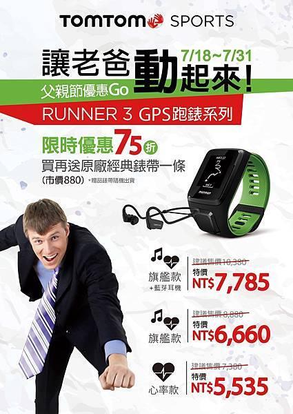 TomTom父親節【錶】心意 帥氣潮爸動起來 7月18日至7月31日 Runner3 GPS跑錶全系列享75折優惠 還可獲得一只市價880元的原廠經典錶帶