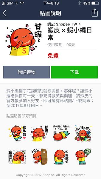 蝦皮拍賣「蝦皮x蝦小編日常」Line貼圖也於7月18上架,免費提供民眾下載
