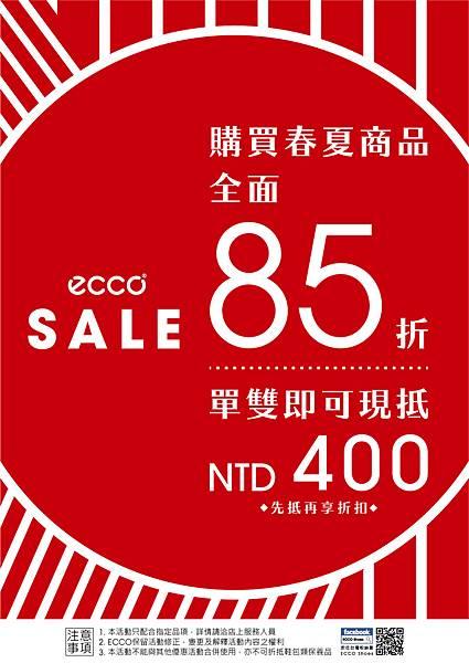 【百貨門市限定】ECCO季末折扣 第二波