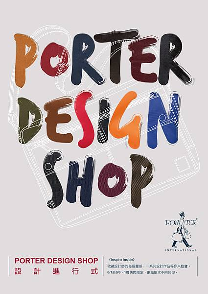 201708 PORTER POP-UP DESIGN SHOP