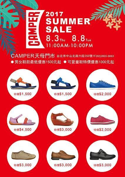 2017 camper summer sale EDM-01