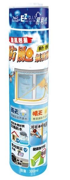 蝦皮拍賣嚴選防颱商品 颱風來襲必備「防颱氣密膠」防止雨水滲入