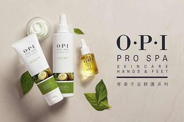 OPI Pro Spa專業手足修護系列,媲美臉部抗老科技的劃時代手足肌膚保養