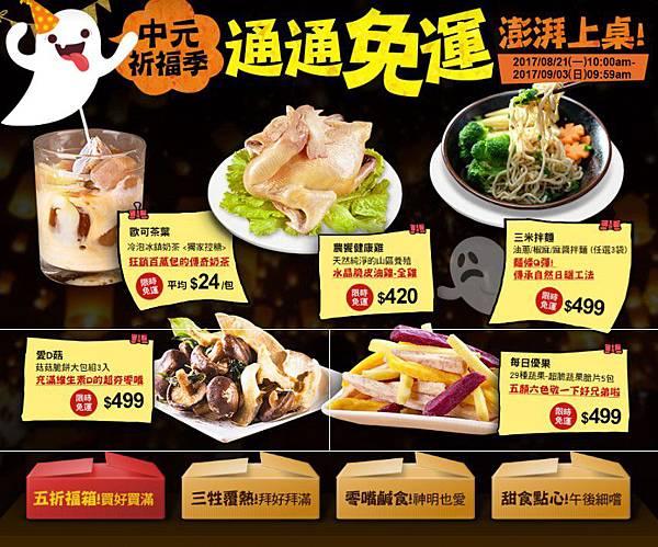 【新聞附件1】樂天市場 中元祈福祭