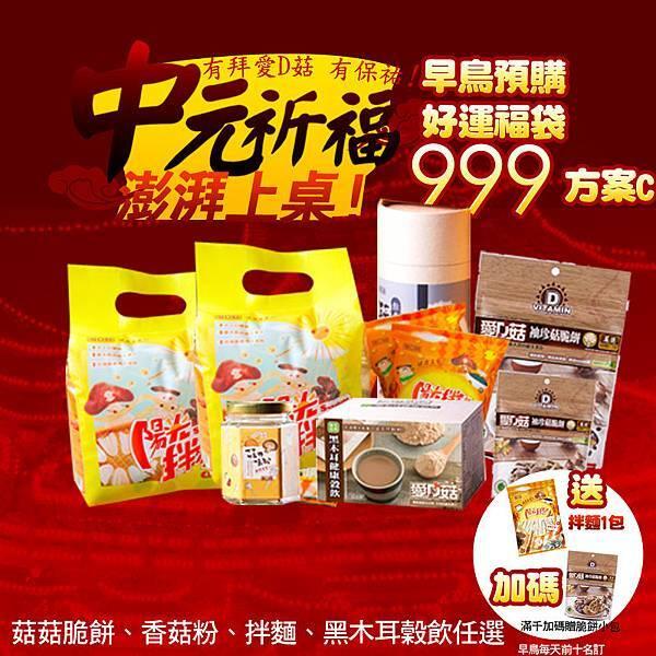 【新聞附件7】旺旺福袋-1