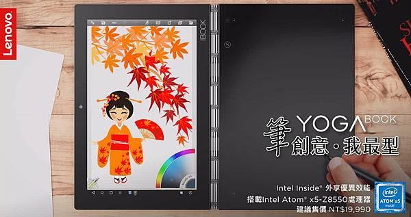 Lenovo YogaBook香檳金色系獨家首賣 神腦0元購機優惠 再抽日本行