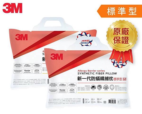 【新聞附件7】3M健康防蹣枕