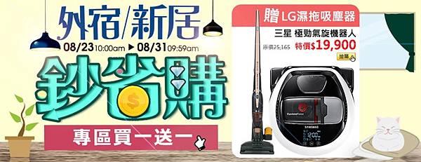 【新聞附件1】樂天市場 外宿新居鈔省購