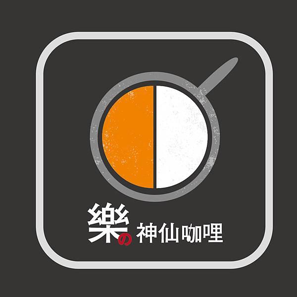 樂之神仙咖哩_logo-05