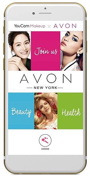 玩美彩妝X AVON雅芳,O2O打造品牌即戰力
