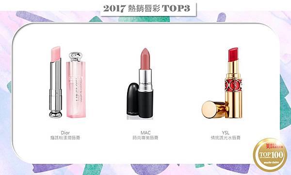 01美妝百大賞-2017 熱銷唇彩 TOP3