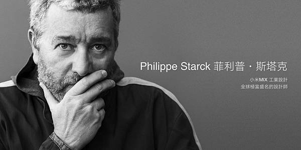 Philippe Starck 菲利普·斯塔克 小米MIX 工業設計 全球極富盛名的設計師