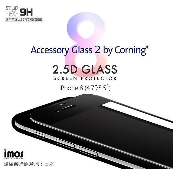 【新聞照2】Accessory Glass 2 by Corning®製成的imos螢幕保護貼已推出iPhone 8、iPhone 8 Plus、iPhoneX系列對應產品,未來也將推出更多智慧型裝置對應產品以滿足消費者需求。
