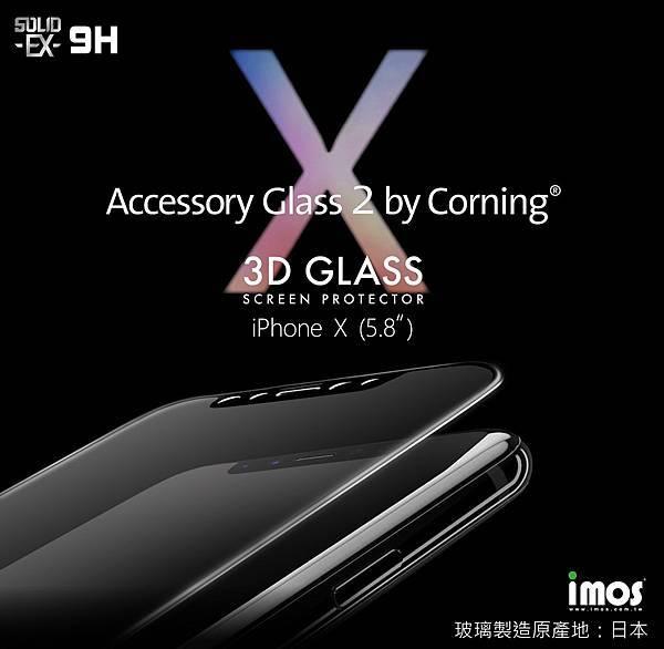 【新聞照3】Accessory Glass 2 by Corning®製成的imos螢幕保護貼已推出iPhone 8、iPhone 8 Plus、iPhoneX系列對應產品,於全台灣各地經銷商同步銷售