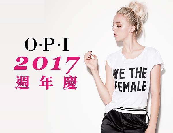 OPI & Nail Library指藝圖書館2017百貨週年慶