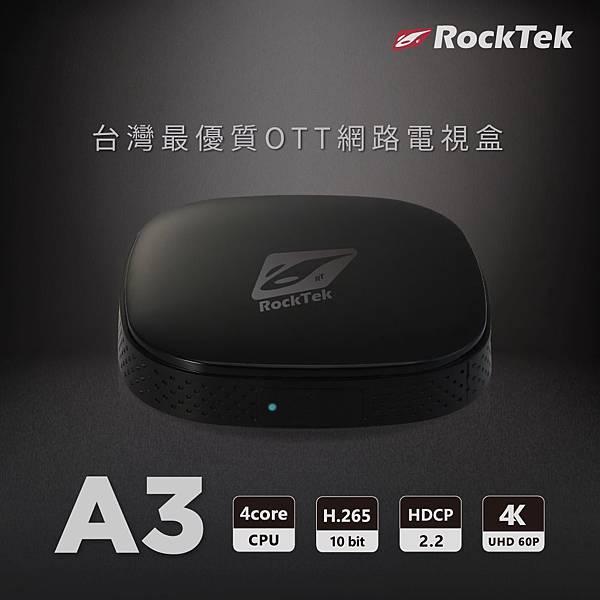 Picture-05-RockTek A3宣傳圖