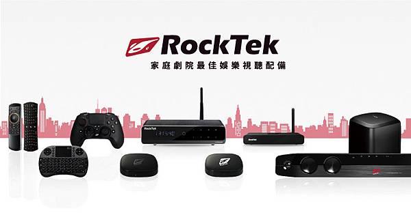Picture-06-RockTek全商品圖