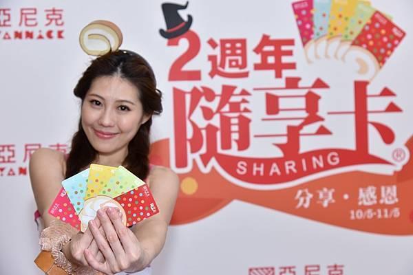 歡慶亞尼克隨享卡2週年,除經典款紅色外,更推出四款2017年限定卡色,提供卡友新選擇