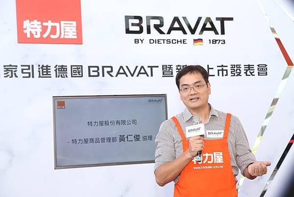 【BRAVAT 新聞圖片】特力屋商品管理部協理黃仁俊,為特力屋代理德國百年工藝衛浴品牌BRAVAT登台活動致詞。