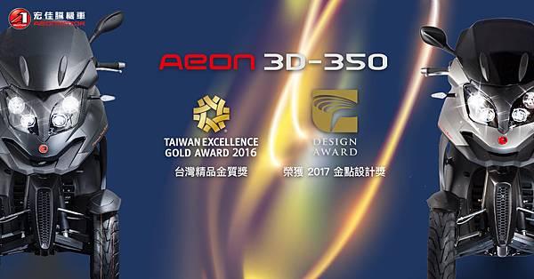 3D-350金點設計獎