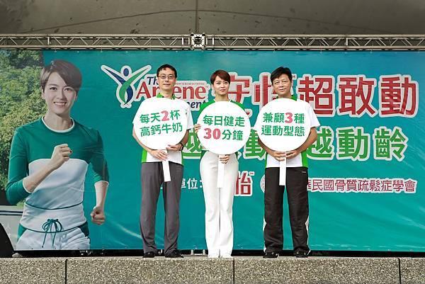 中華民國骨質疏鬆症學會、安怡、梁詠琪共同呼籲民眾以每日2杯高鈣牛奶+30分鐘健走,兼顧3種運動型態,一同提升動齡力。2