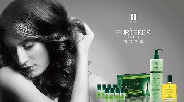 RF荷那法蕊全方位養髮能量調理療程