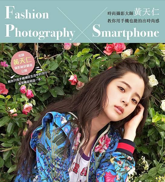 時尚攝影大師黃天仁教你用手機也能拍出時尚感-娜娜小封面