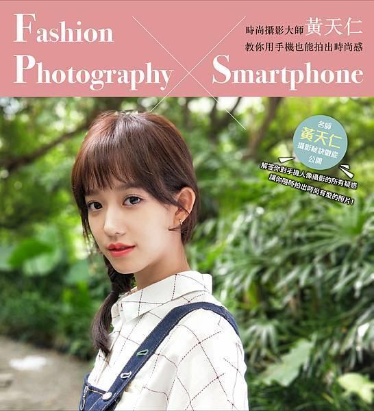 時尚攝影大師黃天仁教你用手機也能拍出時尚感-孟耿如小封面-2