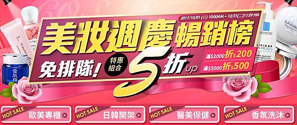 【新聞附件1】樂天市場 美妝週慶暢銷榜優惠活動